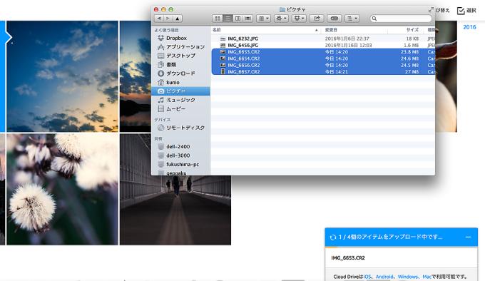 では次にRawファイルをアップロードしてみましょう。さすがRawファイル、4つでおよそ100MBです。重い。