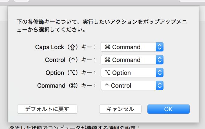 コントロールをコマンドキーに、コマンドキーをコントロールキーにしました。ついでにCapsLockもコマンドキーに