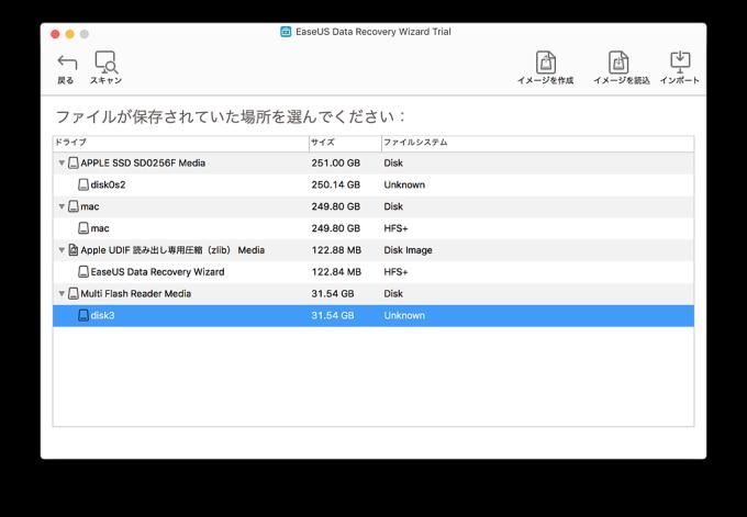 32GBのCFカードなのでdisk3だろう。ファイルシステムもUnknownでぶっ壊れていますし。